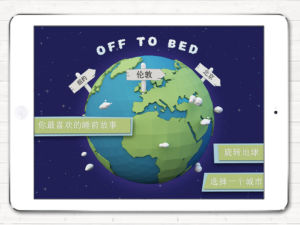 Off to Bed – Bedtime stories